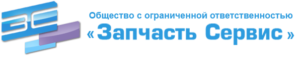 Логотип компании «Запчасть Сервис»